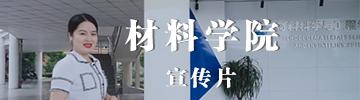 材料学院宣传片(2020)