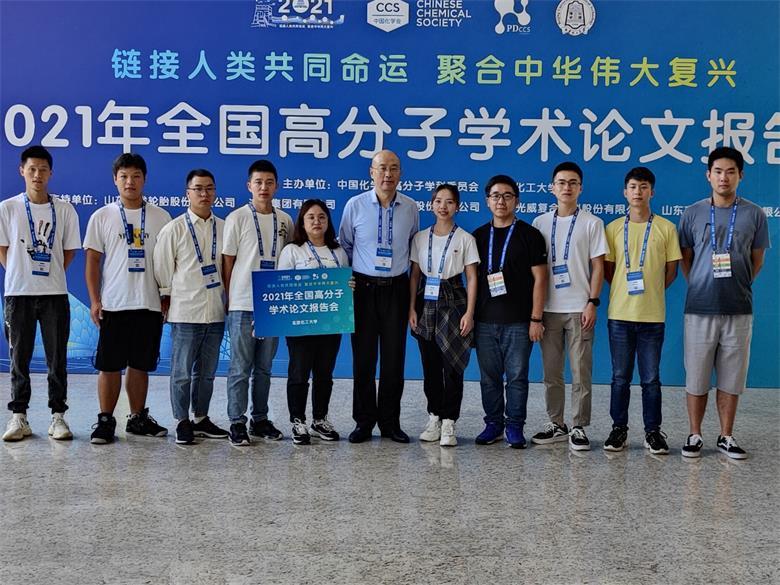 陈建教授团队参加2021北京高分子年会
