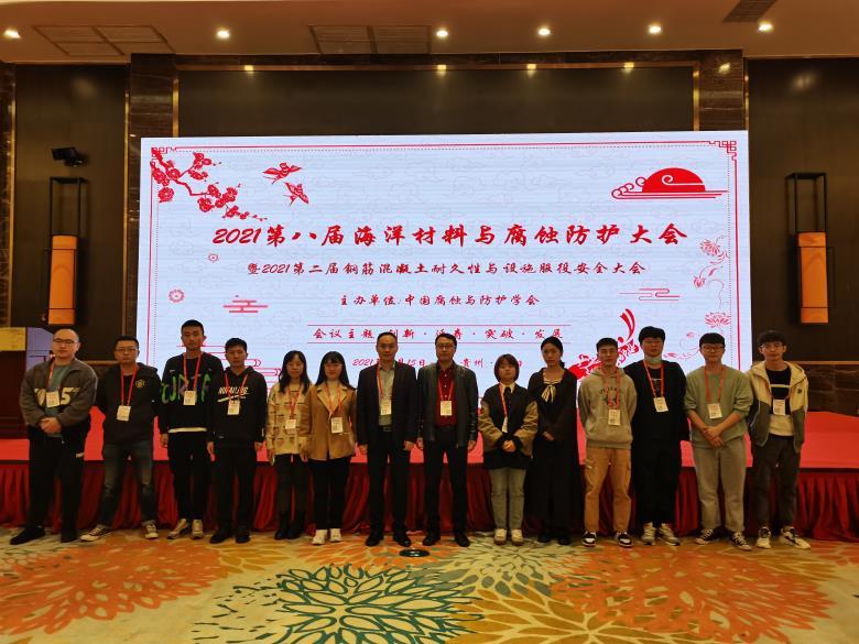 材料学院师生参加2021年第八届全国海洋材料与腐蚀防护大会